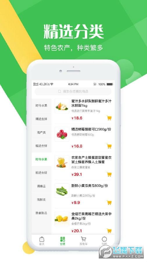 明鲜生app官网版