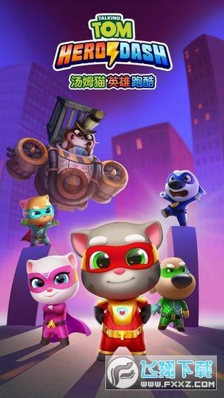 汤姆猫英雄跑酷无限人物破解版