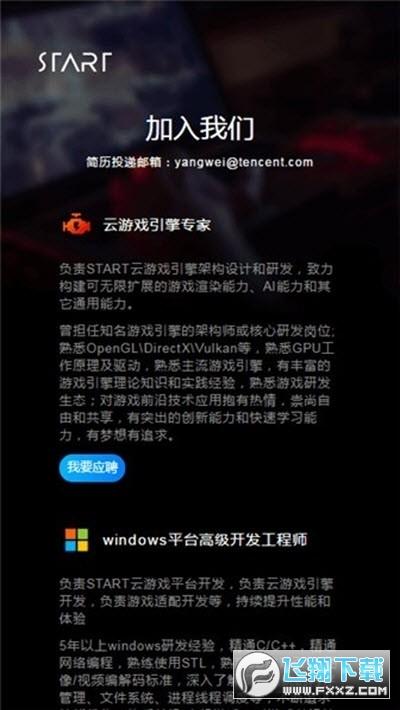 腾讯云游戏start测试版