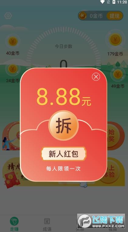 天天走路赚零花钱app