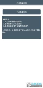 抖音批量取消关注助手app