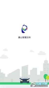 唐山智慧泊车手机app