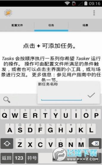 tasker汉化版破解版