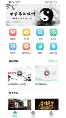 濮瑞生文化app官方版