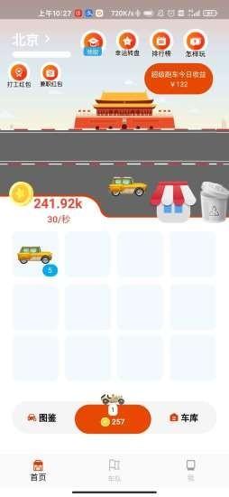 玩车世界合成升级赚钱游戏