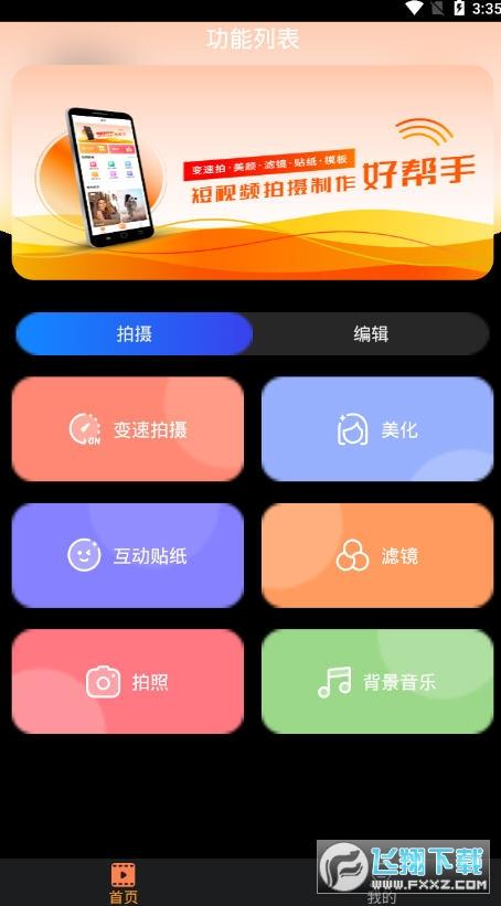 视频号制作工具免费app