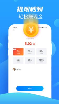 星光健步走赚钱app版
