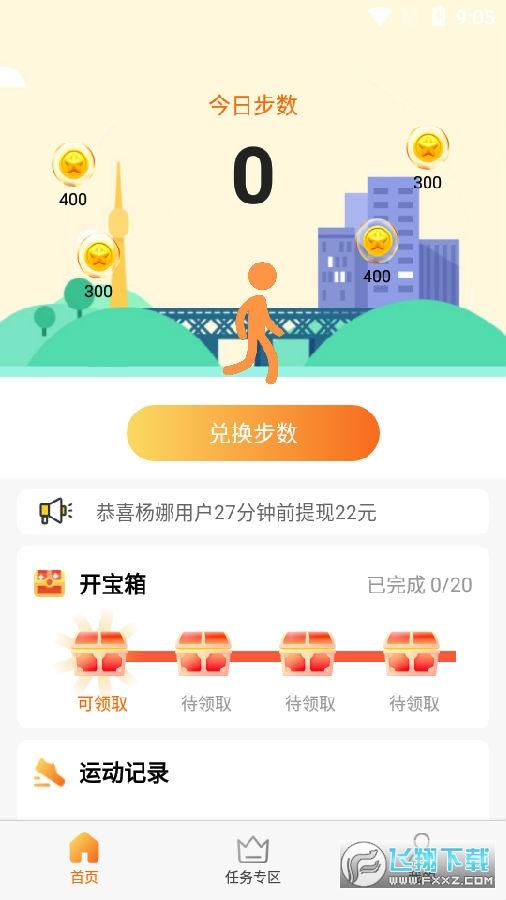 指尖赚钱走路计步赚钱app
