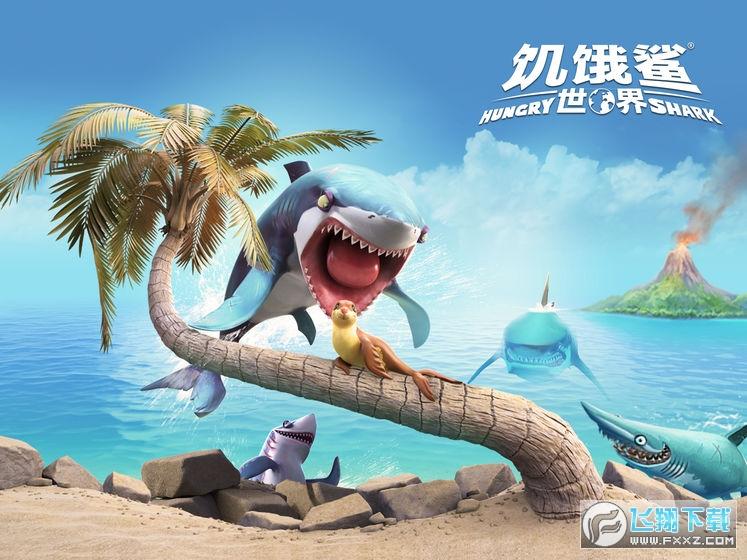 饥饿鲨世界终极原子鲨内购版