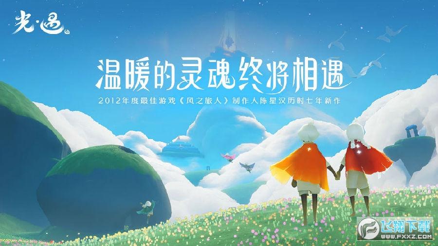 光遇中秋国庆双节版最新版
