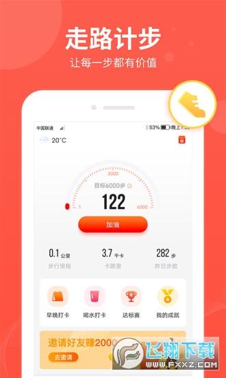 快乐走路赚钱领红包app