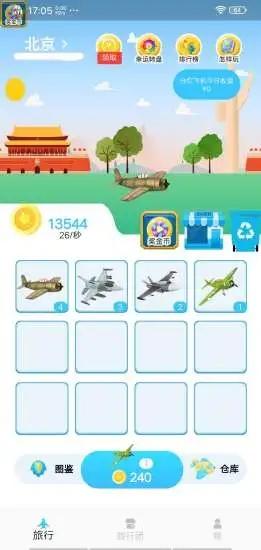 巅峰飞机红包版合成游戏