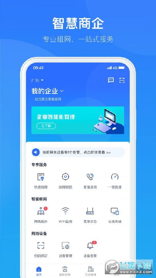 智慧商企app手机版