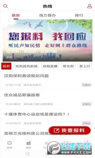 2020中秋国庆出行旅游指南app
