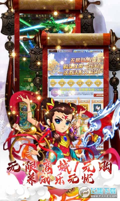 幻想封神OnlineGM福利版