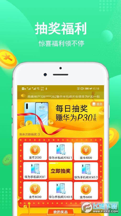 走路赚钱多多抽手机版app
