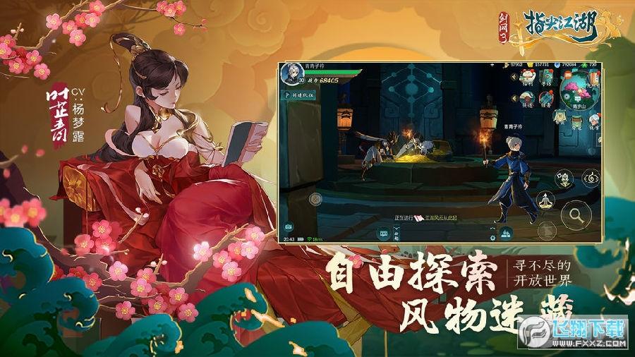 剑网3指尖江湖虎啸龙吟最新版