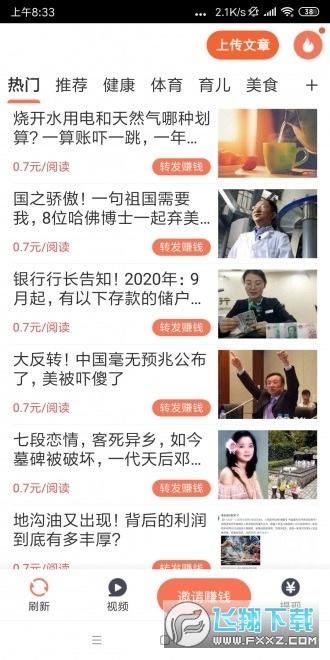 布谷速赚转发资讯赚钱app