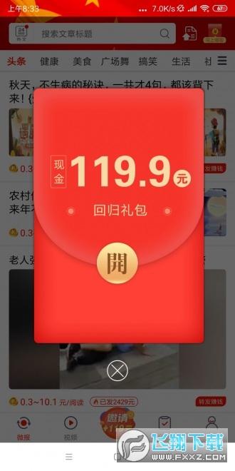 国庆微报转发文章赚钱app