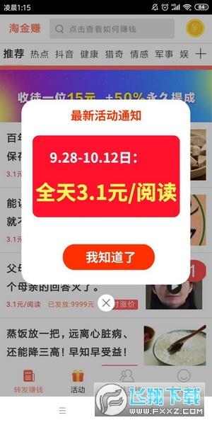 新淘金赚转发文章单价3.1元app