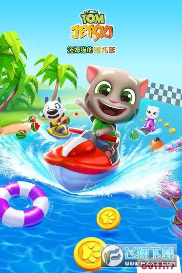 汤姆猫的摩托艇破解版无限金币钻石