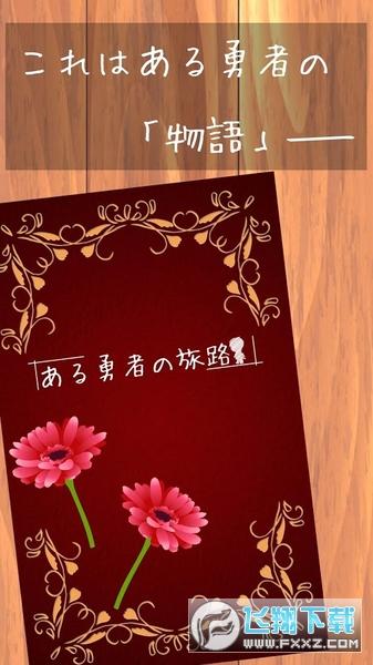 某位勇者的冒险中文版