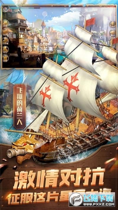 航海帝国手游v1.0 安卓版截图2