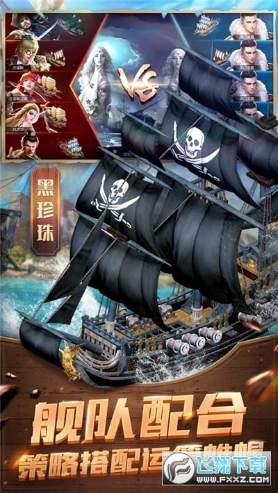 航海帝国手游v1.0 安卓版截图3