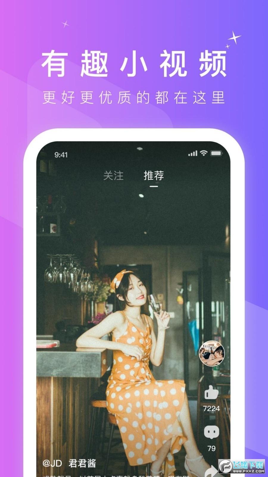 六六短视频赚钱appv1.0 安卓版截图2