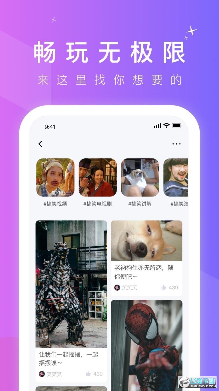 六六短视频赚钱appv1.0 安卓版截图3
