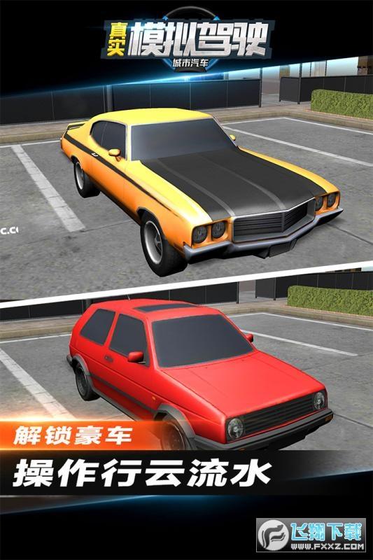 城市汽车真实模拟驾驶小游戏1.0.2手机版截图1
