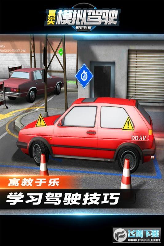 城市汽车真实模拟驾驶小游戏1.0.2手机版截图2
