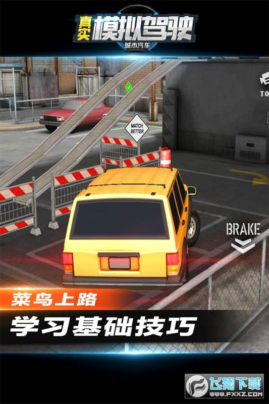 城市汽车真实模拟驾驶3d破解版1.0.2修改版截图0