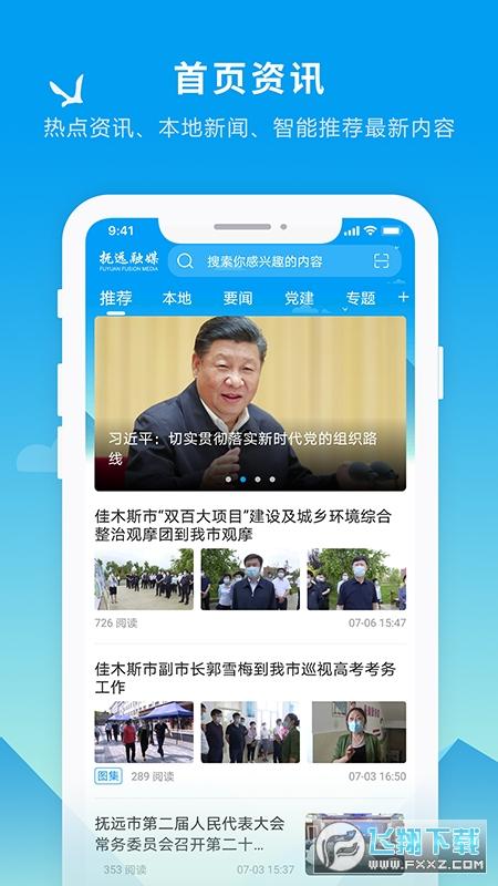 抚远融媒app官方版3.6安卓版截图1