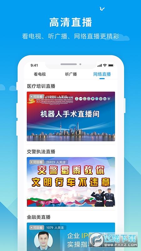 抚远融媒app官方版