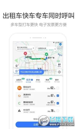 一条小团团高德地图导航语音包appv10.60.0.2738最新版截图2
