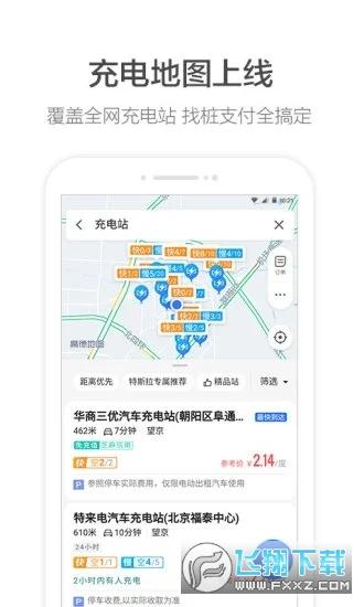 一条小团团高德地图导航语音包appv10.60.0.2738最新版截图3