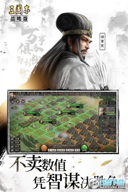 三国志战略版无限内购版v2007最新版截图1