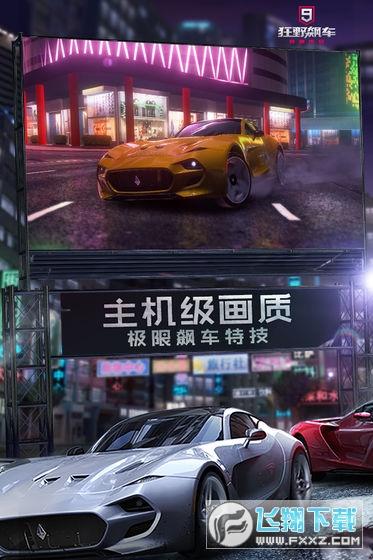 狂野飙车9国际服无限蓝币破解版v2.4.6a最新版截图1