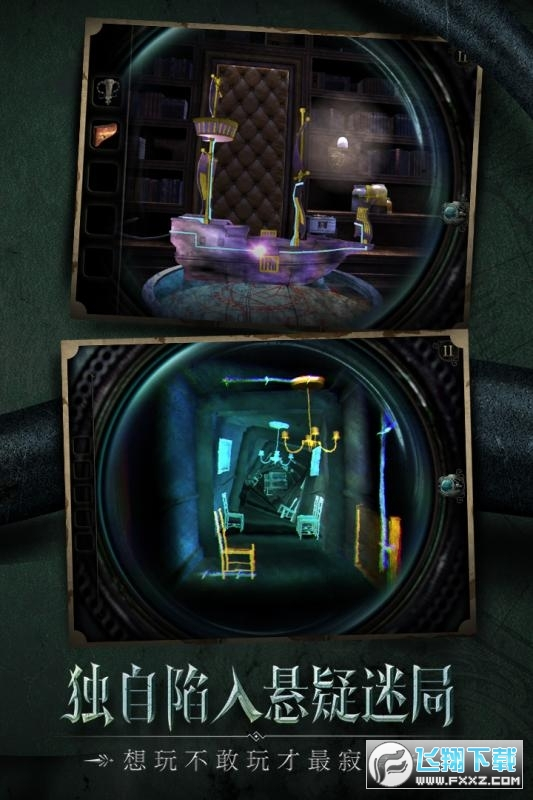 迷室往逝安卓版1.0.5官服游戏截图3
