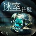 网易迷室往逝游戏1.0.5中文版