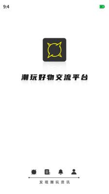 爆APP(潮玩社区)安卓版v2.0.2最新版截图2