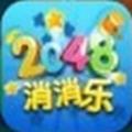 2048消消�烦槭�C版2.0.2分�t版