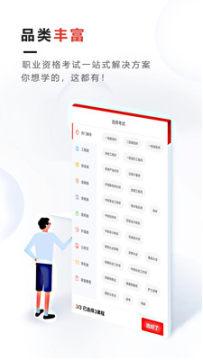 青松职考app