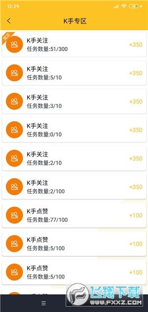 欢乐金豆抖音点赞赚钱平台v1.8正规版截图0