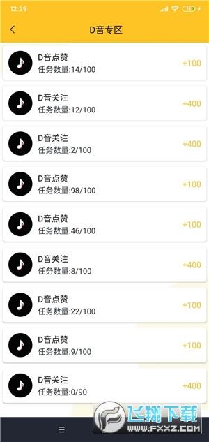 欢乐金豆抖音点赞赚钱平台v1.8正规版截图2
