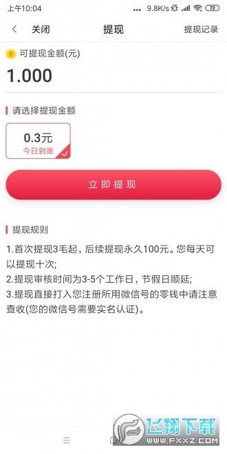 发财宝app邀请码v1.0 安卓版截图0