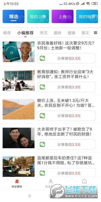 发财宝app邀请码v1.0 安卓版截图1