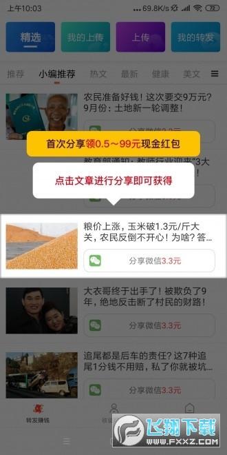 发财宝app邀请码v1.0 安卓版截图2