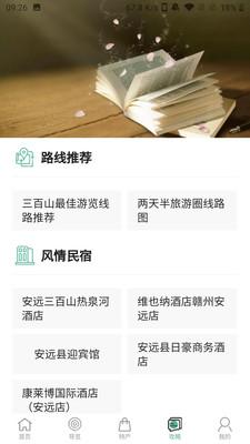 云游三百山app
